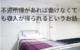 病院の空きベッド